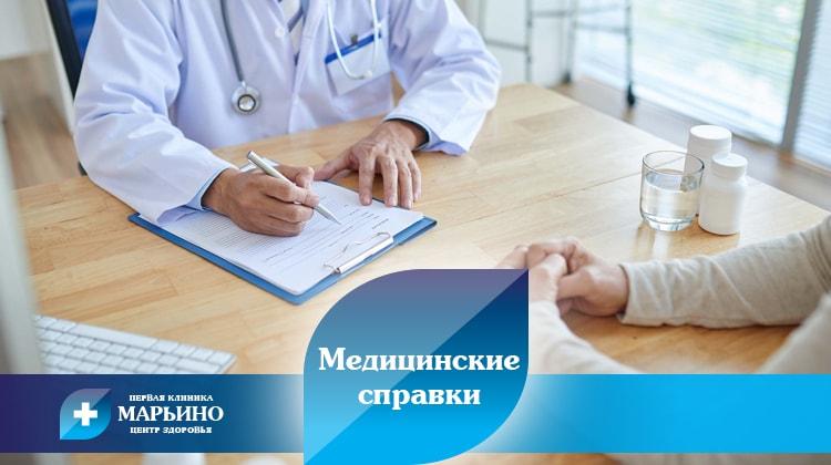 Медицинские справки в Марьино (Люблино, Братиславская)