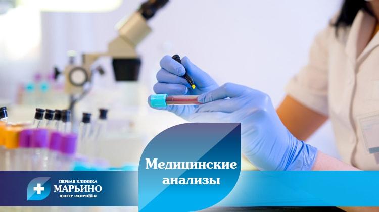 Медицинские анализы в Марьино(Люблино, Братиславская)