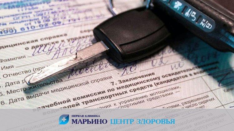 Медсправка для водительских прав в Марьино (Люблино, Братиславская, Перерва).