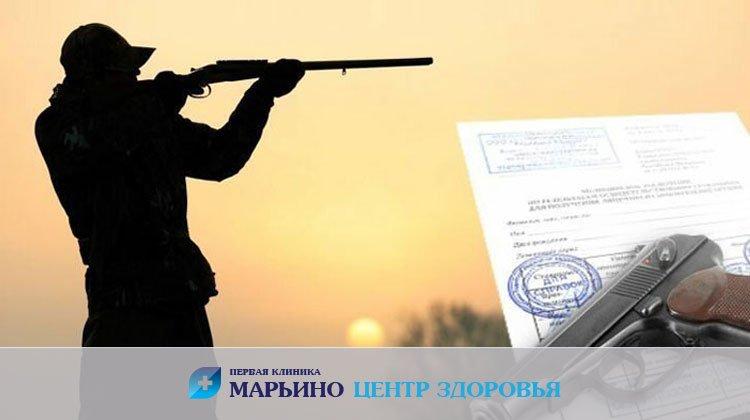 Справка на оружие в Марьино (Люблино, Братиславская, Перерва).